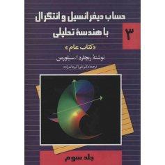 حساب دیفرانسیل و انتگرال با هندسه تحلیلی(3)