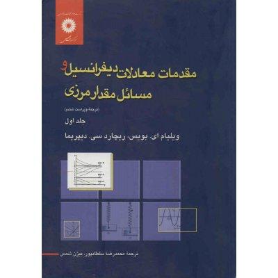 مقدمات معادلات دیفرانسیل و مسایل مقداری مرزی(1)