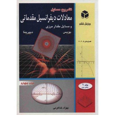 معادلات دیفرانسیل مقدماتی ومسایل مقدار مرزی 1