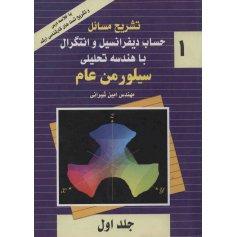 تشریح المسائل حساب دیفرانسیل و انتگرال با هندسه تحلیلی (1)