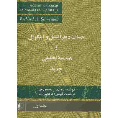 حساب دیفرانسیل و انتگرال و هندسه تحلیلی جدید(1)