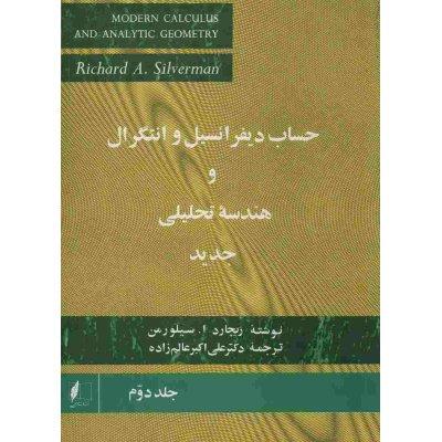 حساب دیفرانسیل و انتگرال و هندسه تحلیلی جدید(2)