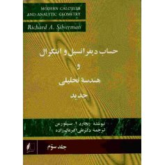 حساب دیفرانسیل و انتگرال و هندسه تحلیلی جدید(3)
