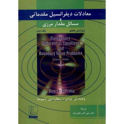 معادلات دیفرانسیل مقدماتی ومسایل مقدار مرزی(2)