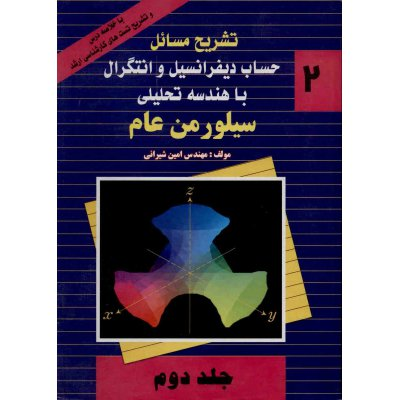 تشریح المسائل حساب دیفرانسیل و انتگرال با هندسه تحلیلی(2)