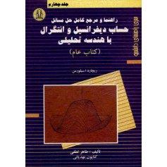 راهنما و مرجع کامل حل و مسائل حساب دیفرانسیل و انتگرال با هندسه تحلیلی(4)