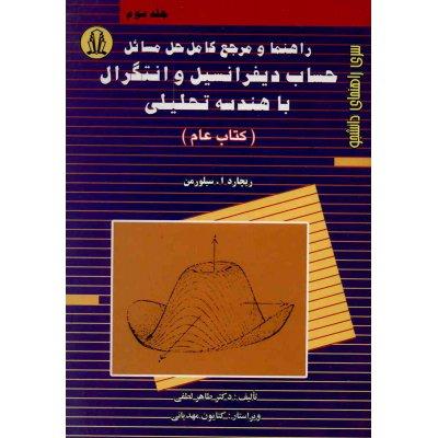 راهنما و مرجع کامل حل و مسائل حساب دیفرانسیل و انتگرال با هندسه تحلیلی(3)