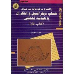 راهنما و مرجع کامل حل و مسائل حساب دیفرانسیل و انتگرال با هندسه تحلیلی(2)