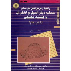 راهنما و مرجع کامل حل و مسائل حساب دیفرانسیل و انتگرال با هندسه تحلیلی(1)