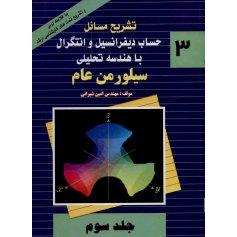 تشریح المسائل حساب دیفرانسیل و انتگرال با هندسه تحلیلی (3)