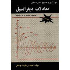 خود آموز و تشریح کامل مسائل معادلات دیفرانسیل