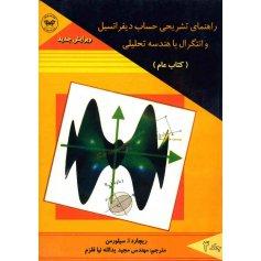 راهنما تشریحی حساب دیفرانسیل و انتگرال با هندسه تحلیلی(1)