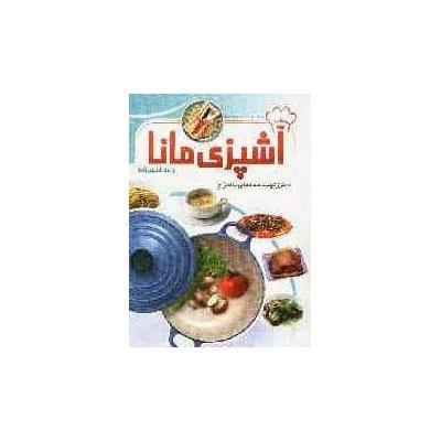 آشپزی مانا (طرز تهیه غذاها با قارچ)