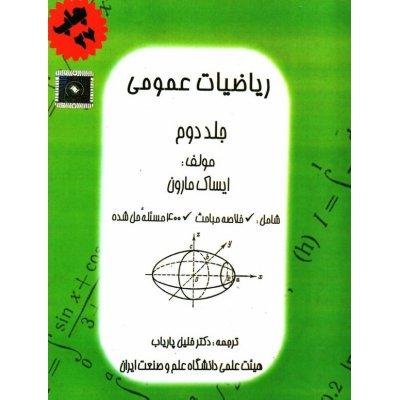 ریاضیات عمومی(2)