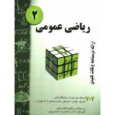 ریاضی عمومی(2)