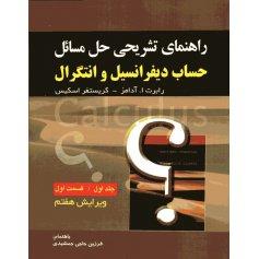 راهنمای تشریحی حل مسائل حساب دیفرانسیل و انتگرال (1)