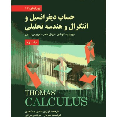 حساب دیفرانسیل و انتگرال و هندسه تحلیلی (2)