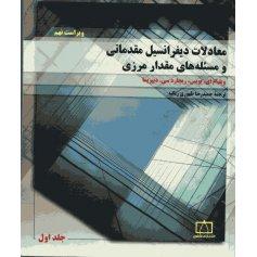 معادلات دیفرانسیل مقدماتی ومسئله های مقدار مرزی(1)