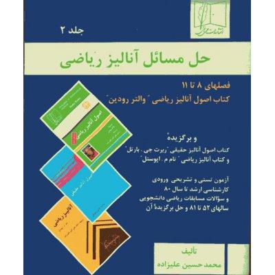حل المسائل آنالیز ریاضی(2)