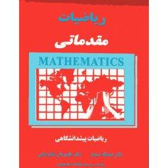 ریاضیات مقدماتی