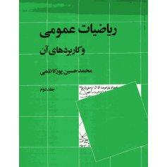 ریاضیات عمومی و کاربردهای آن(2)