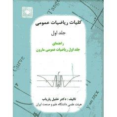 کلیات ریاضیات عمومی(1)(راهنمای جلد اول ریاضیات عمومی مارون)