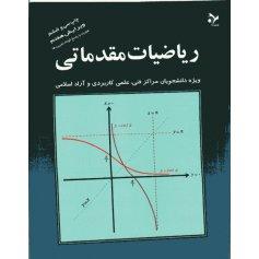 ریاضیات مقدماتی(ویژه دانشجویان مراکز فنی،علمی کاربردی،وآزاد اسلامی)