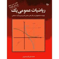 ریاضیات عمومی 1(ویژه دانشجویان مراکز فنی علمی کاربردی وآزاد اسلامی)