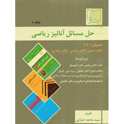 حل مسائل آنالیز ریاضی جلد1