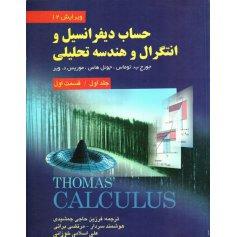 حساب دیفرانسیل و انتگرال و هندسه تحلیلی(1)