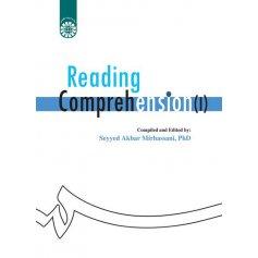 خواندن و درك مفاهيم (1)