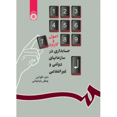 اصول و كاربرد حسابداري در سازماندهي دولتي و غير انتفاعي