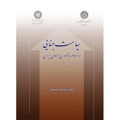 سياست جنايي در اسلام و در جمهوري اسلامي ايران