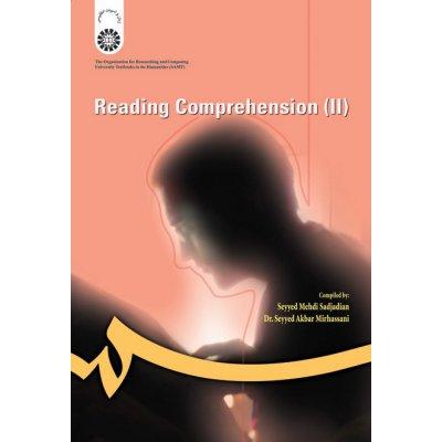 خواندن و درك مفاهيم (2)