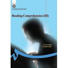 خواندن و درك مفاهيم ( 3 )
