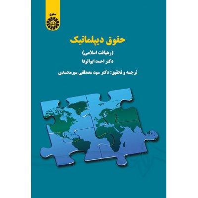 حقوق ديپلماتيک (رهيافت اسلامي)