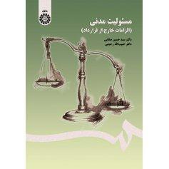 مسئوليت مدني ( الزامات خارج از قرارداد )