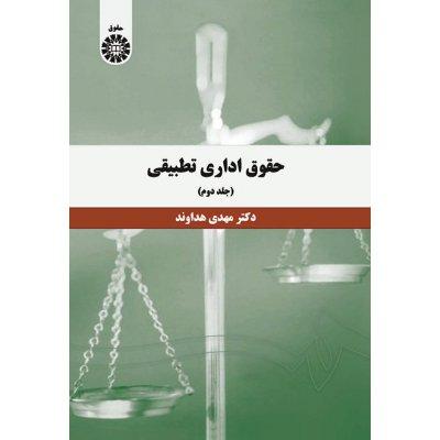 حقوق اداري تطبيقي (جلد دوم)