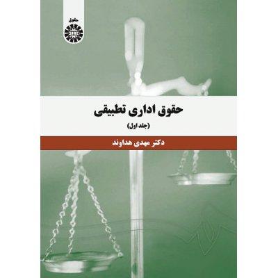 حقوق اداري تطبيقي (جلد اول)