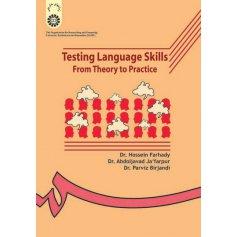 آزمون در زبان انگليسي ( نظريه ها و كاربردها )