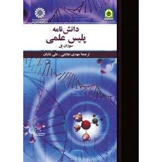 دانش نامه پليس علمي