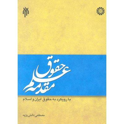 مقدمه علم حقوق با رويكرد به حقوق ايران و اسلام