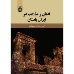 ادیان و مذاهب در ایران باستان