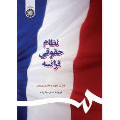 نظام حقوقي فرانسه