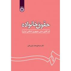 حقوق خانواده (در قانون مدني جمهوري اسلامي ايران)