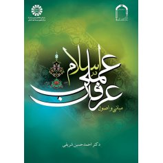 مبانی و اصول عرفان عملی در اسلام