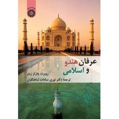 عرفان هند و اسلامي