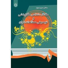 كتاب شناسي گزينشي و توصيفي مطالعات اديان