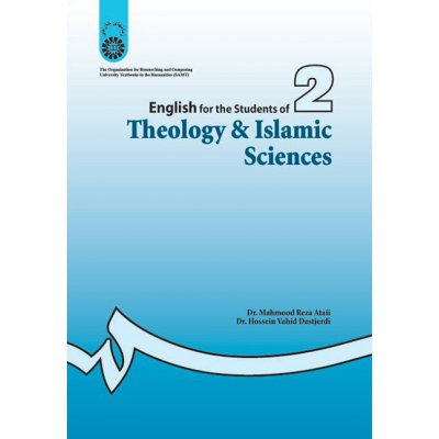 انگليسي براي دانشجويان رشته الهيات و معارف اسلامي (نيمه تخصصي)
