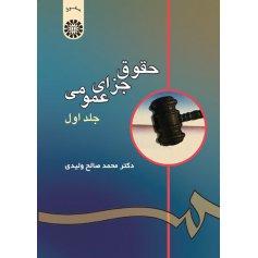 حقوق جزاي عمومي (جلد اول)